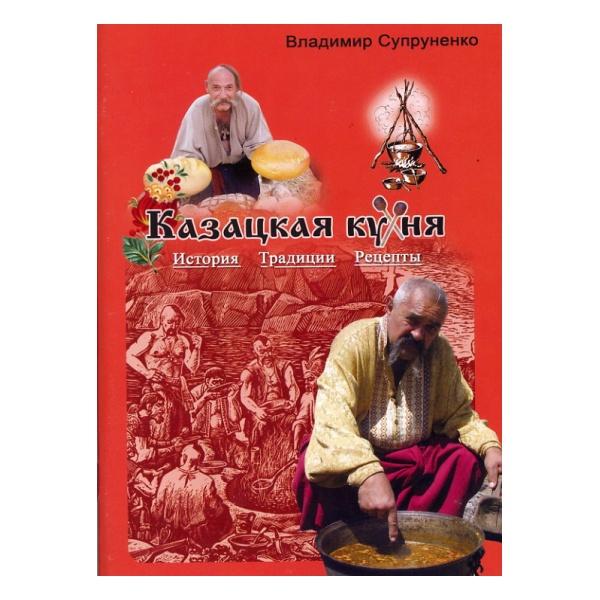 Книга Супруненко В. Казацкая кухня: история, традиции, рецепты  - купить со скидкой