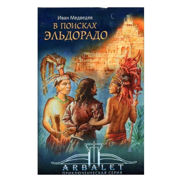 Купить Книга Медведев И. В поисках Эльдорадо. Приключенческая серия