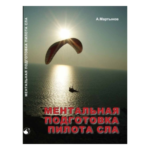 Купить Книга Мартынов А. Ментальная подготовка пилота СЛА