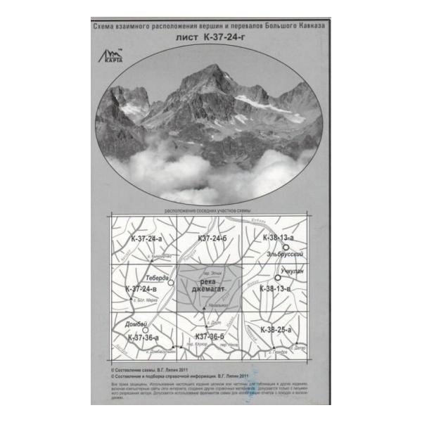Купить Река Джемагат - К-37-24-г схема (карта) взаимного расположение вершин и перевалов Большого Кавказа