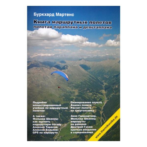Купить Книга Мартенс Б. Книга маршрутных полетов пилотам параплана и дельтаплана