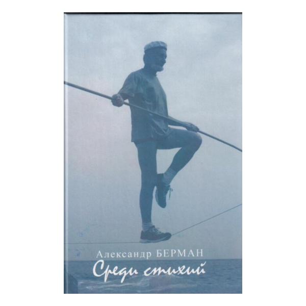 Купить Книга Берман А. Среди стихий