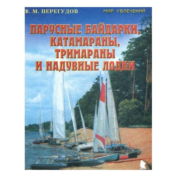 Купить Книга Перегудов В. Парусные байдарки, катамараны, тримараны и надувные лодки