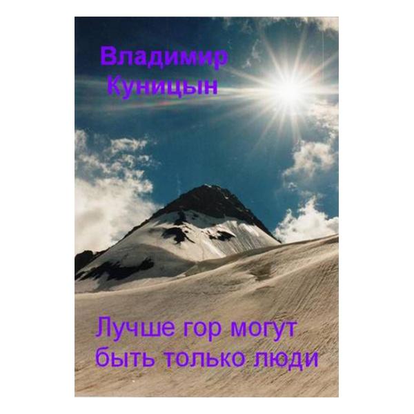 Купить Книга Куницын В. Лучше гор могут быть только люди