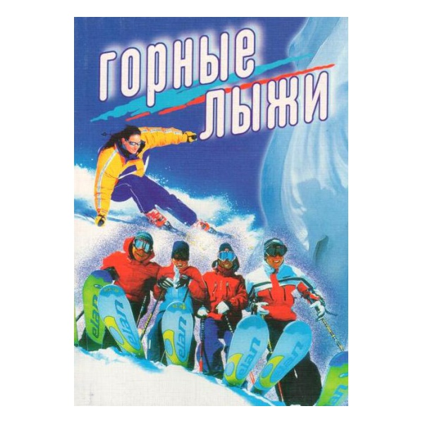 Купить Книга Галкина И. Горные лыжи