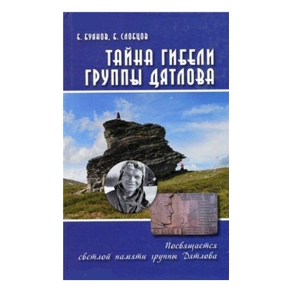 Купить Книга Буянов Е., Слобцов Б. Тайна гибели группы Дятлова