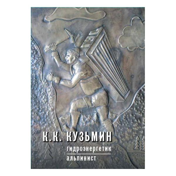 Купить Книга Кузьмин К. Гидроэнергетик-альпинист