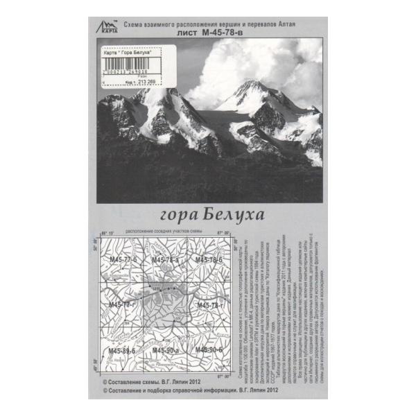 Купить Гора Белуха - М-45-78-в схема (карта) взаимного расположение вершин и перевалов Алтая