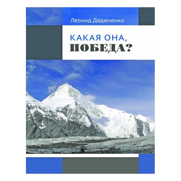 Купить Книга Дядюченко Л. Какая она, Победа?
