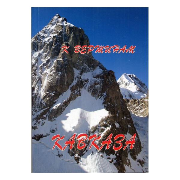 Купить Книга Балабанов И. К вершинам Кавказа