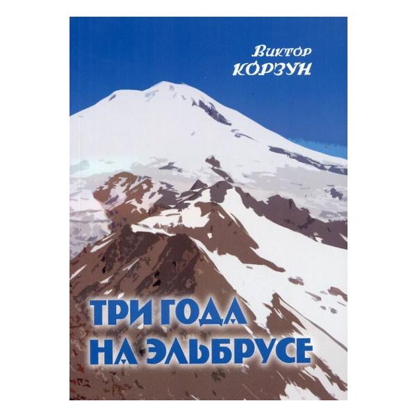 Купить Книга Корзун В. Три года на Эльбрусе