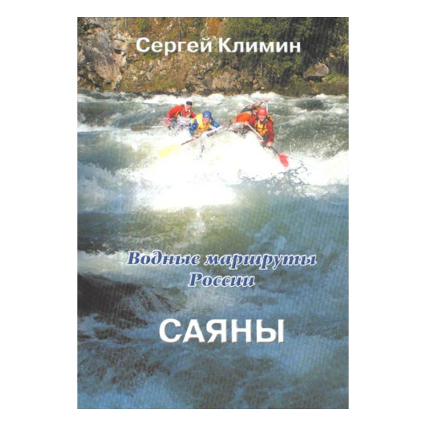 Купить Путеводитель Климин С. Водные маршруты России. Саяны
