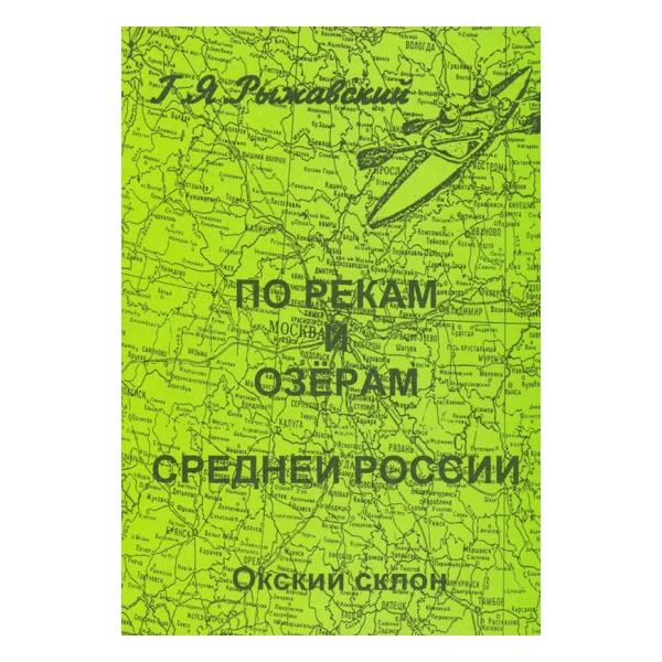 Купить Путеводитель Рыжавский Г. По рекам и озерам средней России. Окский склон