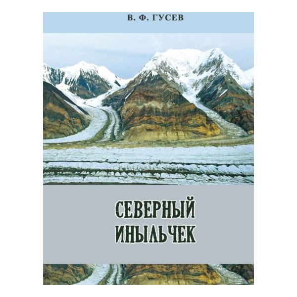 Купить Книга Гусев В. Северный Иныльчек