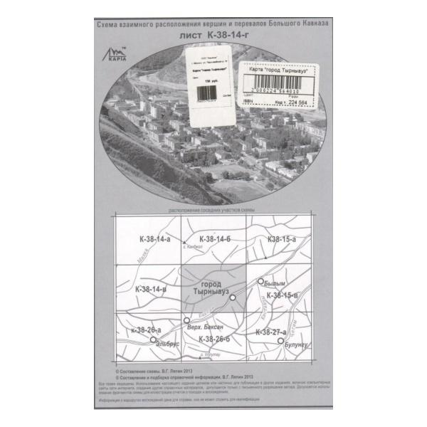 Купить Город Тырныауз - К-38-14-г схема (карта) взаимного расположение вершин и перевалов Большого Кавказа