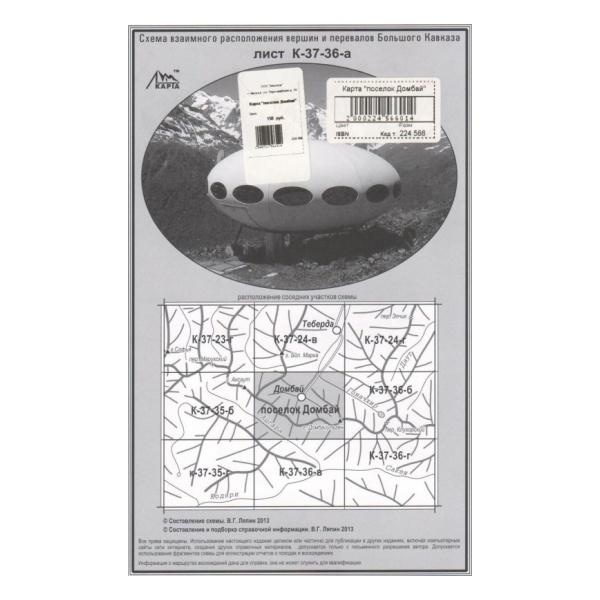Купить Поселок Домбай - К-37-36-а схема (карта) взаимного расположение вершин и перевалов Большого Кавказа
