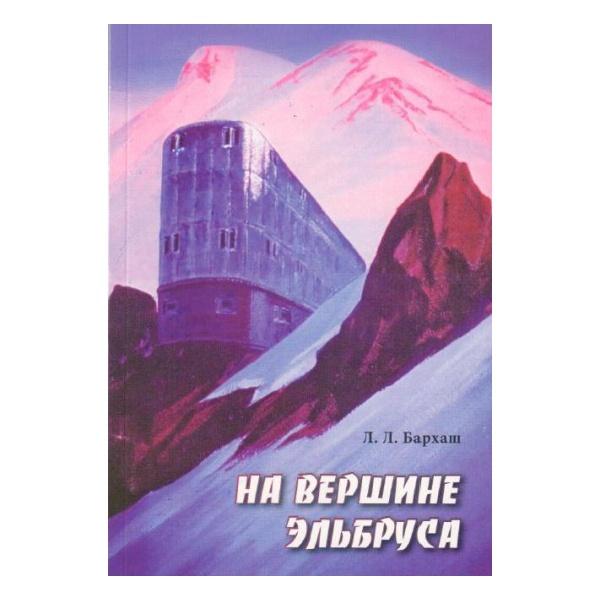 Купить Книга Бархаш Л. На вершине Эльбруса