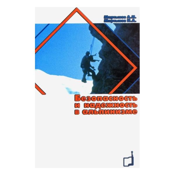Купить Книга Мартынов А., И. Безопасность и надежность в альпинизме