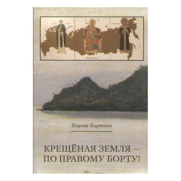 Купить Книга Карпенко Г. Крещёная земля - по правому борту!