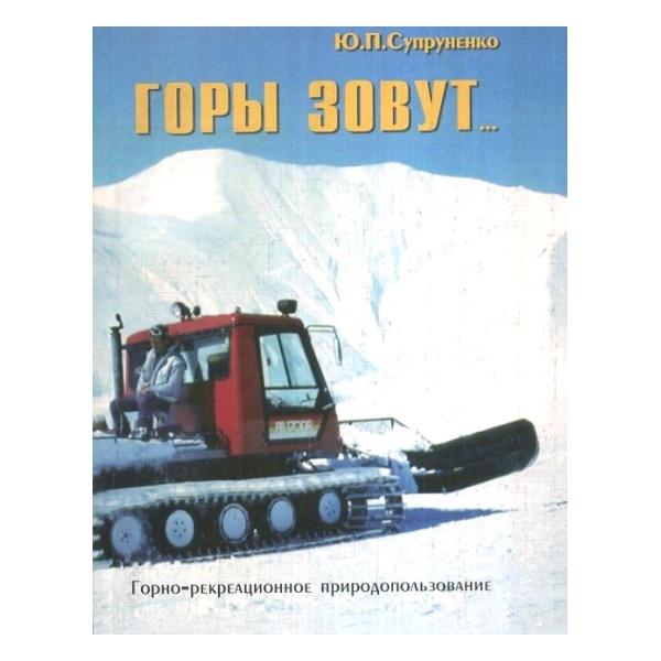 Купить Книга Супруненко Ю. Горы зовут - горно-рекреационное природопользование