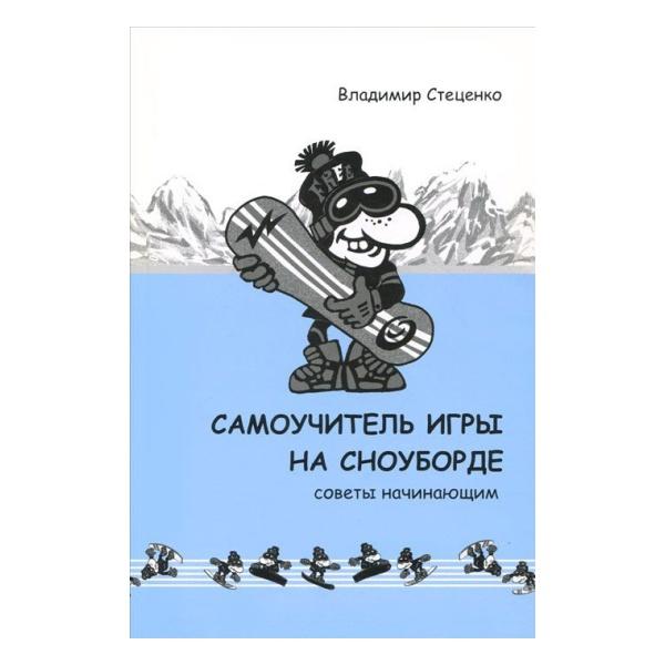 Купить Книга Стеценко В. Самоучитель игры на сноуборде. Советы начинающим
