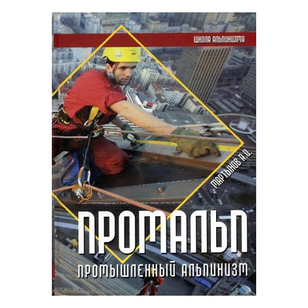Купить Книга Мартынов А. Промальп. Промышленный альпинизм. Школа альпинизма