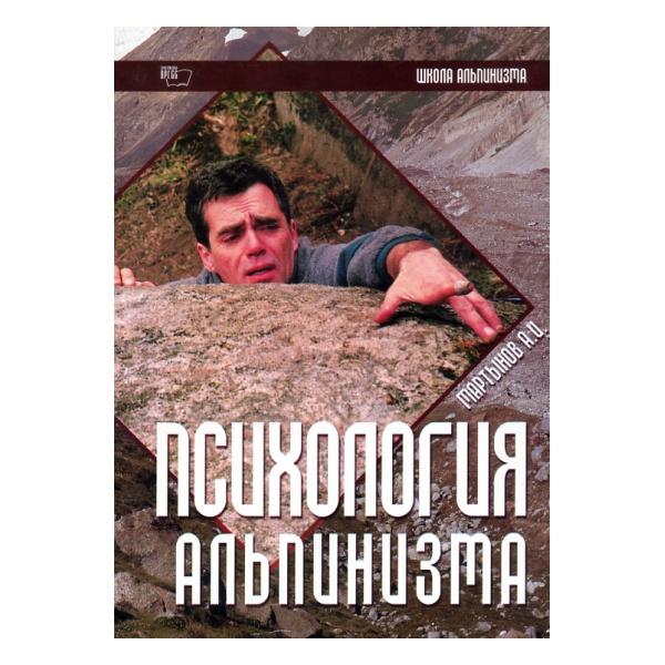 Купить Книга Мартынов А. Психология альпинизма. Школа альпинизма