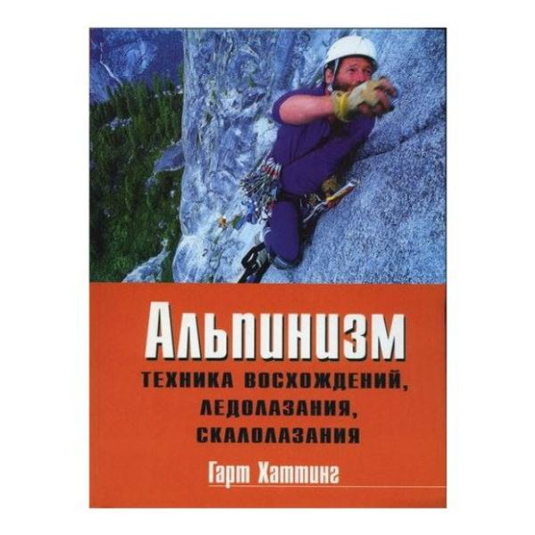 Книга Хаттинг Г. Альпинизм. Техника восхождений, ледолазания, скалолазания  - купить со скидкой
