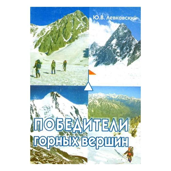 Купить Книга Левковский Ю. Победители горных вершин