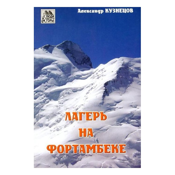 Купить Книга Кузнецов А. Лагерь на Фортамбеке