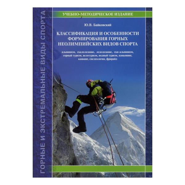 Купить Книга Байковский Ю. Классификация и особенности формирования горных неолимпийских видов спорта