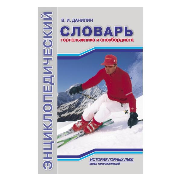 Купить Книга Данилин В. Энциклопедический словарь горнолыжника и сноубордиста