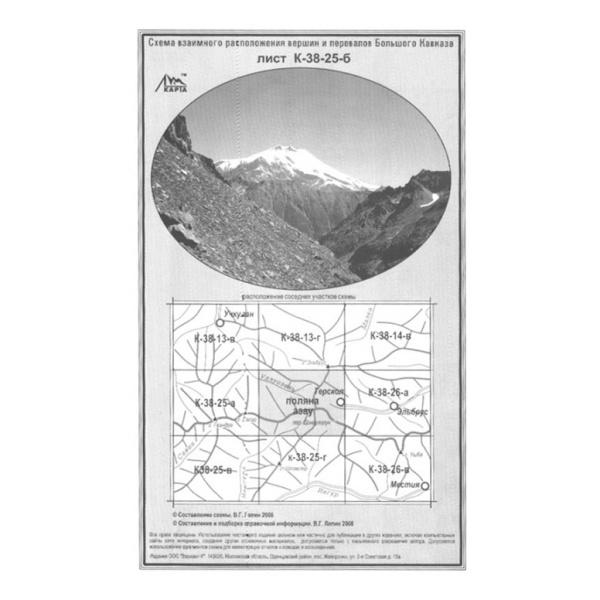 Купить Поляна Азау - К-38-25-б схема (карта) взаимного расположение вершин и перевалов Большого Кавказа