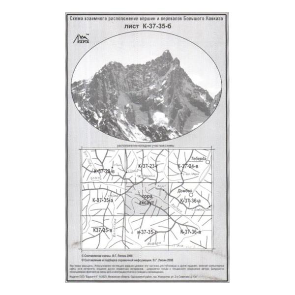 Купить Гора Аксаут - К-37-35-б схема (карта) взаимного расположение вершин и перевалов Большого Кавказа