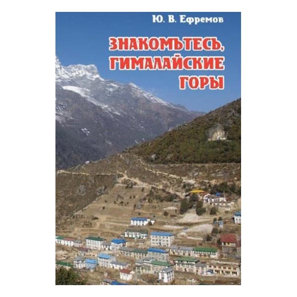 Купить Книга Ефремов Ю. Знакомьтесь, Гималайские горы