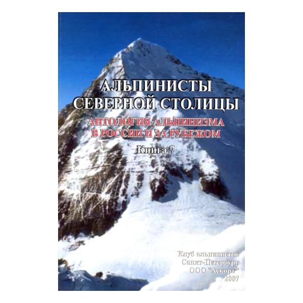 Купить Книга Андреев Г. Альпинисты северной столицы