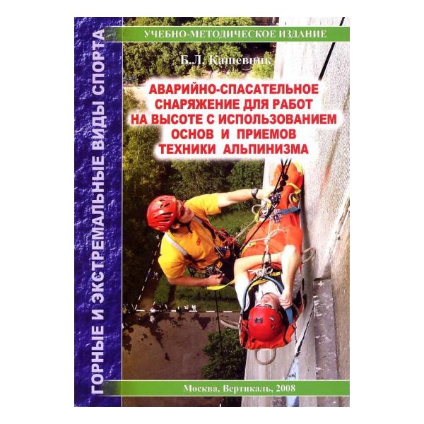 Купить Книга Кашевник Б. Аварийно-спасательное снаряжение для работ на высоте с использованием альпинизма