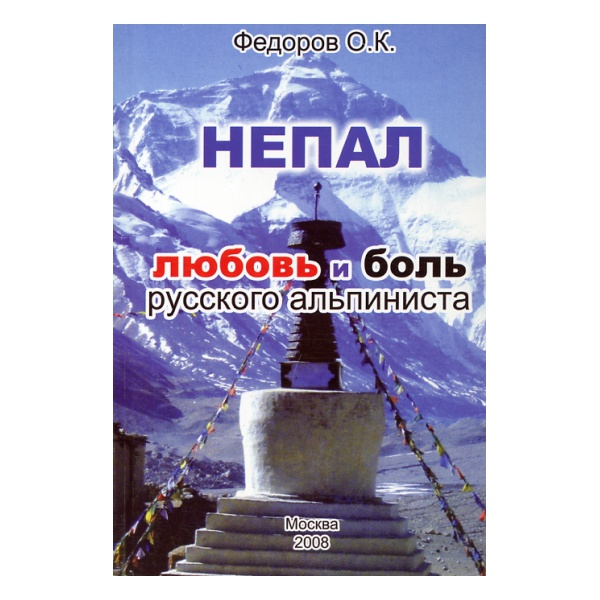 Купить Книга Федоров О. Непал. Любовь и боль русского альпиниста