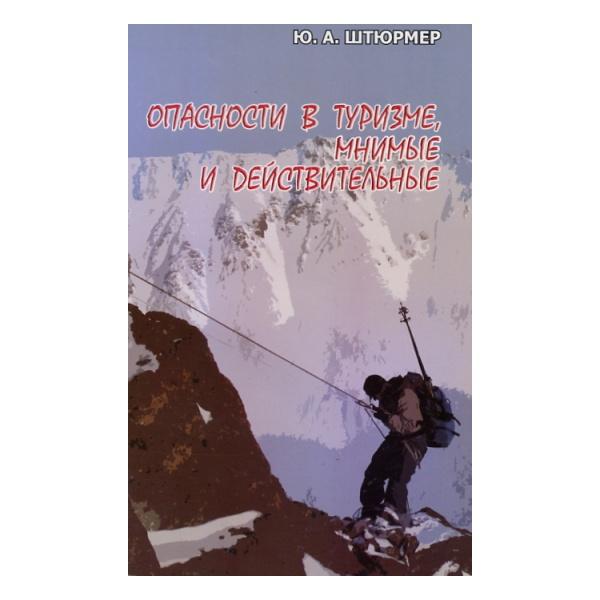 Купить Книга Штюрмер Ю. Опасности в туризме, мнимые и действительные