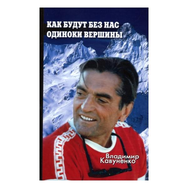 Купить Книга Кавуненко В. Как будут без нас одиноки вершины