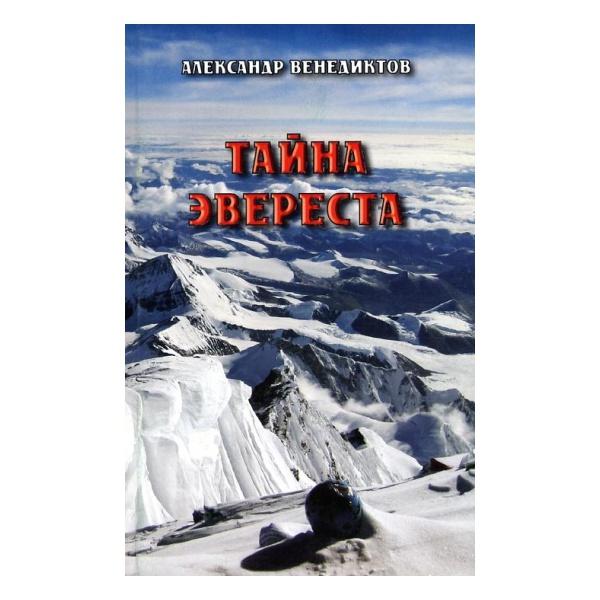 Купить Книга Венедиктов А. Тайна Эвереста