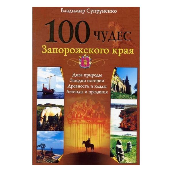 Купить Книга Супруненеко В. 100 чудес Запорожского края: дива природы, загадки истории, древности и клады