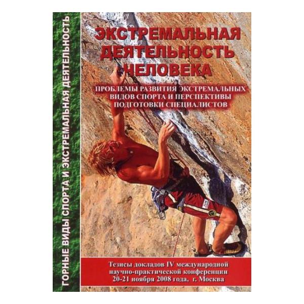 Купить Книга Байковский Ю. Экстремальная деятельность человека. IV международная конференция