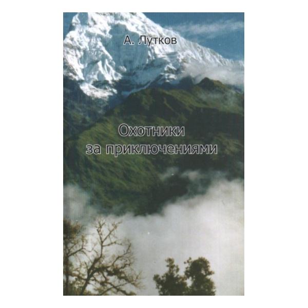 Купить Книга Лутков А. Охотники за приключениями