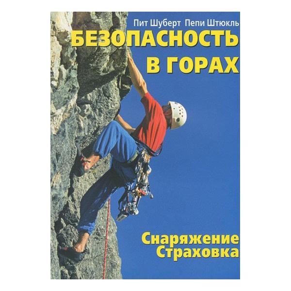 Купить Книга Шуберт П., Штюкль П. Безопасность в горах. Снаряжение. Страховка